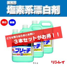 【塩素系漂白剤】どうせ買うならまとめ買い! R'sPRO(アールズプロ)ブリーチ(リンレイ)5kg (3本セット)[ハウス 介護施設 病院 スポーツ施設 工場 食品 美容 激安]