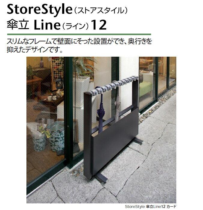 (傘立て 業務用)StoreStyle 傘立Line12 ダイヤルロック式 【12本収納】(テラモト UB-271-012-0) [傘たて オフィス 激安]