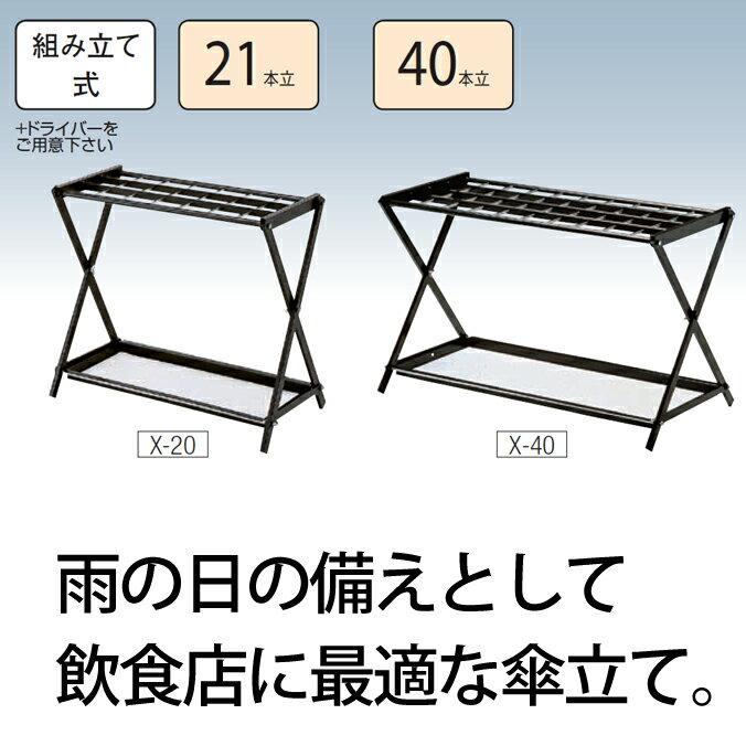 (傘立て 業務用)アンブラーX 【40本立て】(山崎産業 YA-12L-ID) [傘たて オフィス レストラン 店舗 施設 激安]