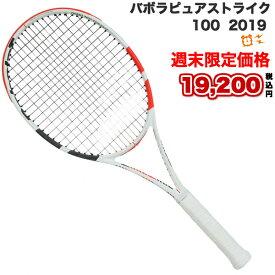 【週末限定セール中】バボラ ピュアストライク 100 2019 BF101400 Babolat pure strike 100 300g 2019 硬式テニスラケット