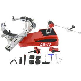【3年保証付】ストリングマシン(ガット張り機) CB 10(手動分銅式)