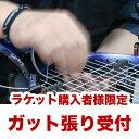 【ガット張り受付】2000円(税抜)(ガット代は含まれておりません) ※ラケット購入者様限定受付です。【RCP】 05P03Dec16