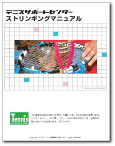 テニスサポートセンター【ストリンギングマニュアル】A4サイズ・全40ページ【RCP】(ラケット テニス ガット 張替 プレゼント グッズ テニス用品 ガット張替え テニスガット テニスグッズ) 05P