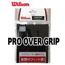 ウィルソン(Wilson)プロオーバーグリップ(3本)[ブラック]PRO OVER GRIP 3PK(WRZ4020)[M便 1/4](滑り止め ウイルソン ソフトテニス オーバーグリップ テープ グ