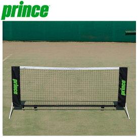 プリンス(Prince)ツイスターネット 2m TWISTER NET(2m)(PL019)(キッズテニス 練習ネット ミニテニス コートグッズ テニスネット ターゲット 的当て まとあて 簡単 軽量 子供 ジュニア)