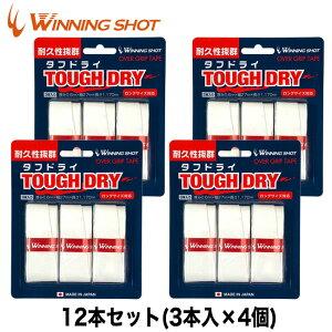 タフドライ 12本セット[ホワイト] 3本入×4個/ウィニングショット[M便 1/1] | テニス ラケット テニスラケット グリップテープ 滑り止め テープ ドライ グリップ テニスグリップ テニスグリップ