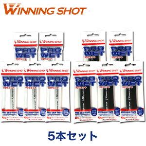 ウィニングショット(WinningShot)プロウェット 5本セット[ホワイト、ブラック] [M便 1/2] | テニス ラケット テニスラケット テニス用品 グリップテープ 滑り止め テニスグリップ テープ グリップ