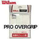 ウィルソン(Wilson)プロオーバーグリップ(3本入)[ホワイト]PRO OVER GRIP 3PK(WRZ4020)[M便 1/4](滑り止め ウイルソン ソフトテニス テープ グリップ グリップ