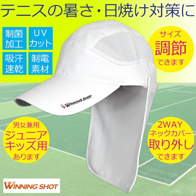 ウィニングショット(WinningShot) テニスキャップ ネックカバー付き[ホワイト]WINC-0001テニス 帽子 日よけ レディース テニス用品 uvカット キャップ キッズ 紫外線対策 メンズ テニス小物 白 日焼け対策 首 日焼け 防止 グッズ 熱中症対策 テニスグッズ