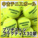 【中古テニスボール】ブリヂストン プラクティス 30球パック※おひとり様4袋(120球)まででお願致します。【中古】 05P03Dec16