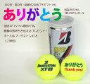 【テニスボール】オリジナル「ありがとう」ボール(ブリヂストン XT-8 2球入缶)(メッセージ 部活 感謝 硬式テニスボール テニス用品 グッズ xt8 ボール 結婚式二次会 thank you 母の