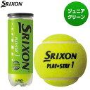 スリクソン(SRIXON)ジュニア用テニスボール ステージ1(グリーン)STAGE1 GREEN(3個ボトル)(STG1GRSA3DOZ)(テニス ジュニア キ...