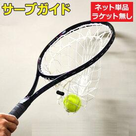 ウィニングショット(WinningShot)サーブ練習機 サーブガイド単品(ネットのみ)※ラケットは付属しておりません|テニス 練習器具 テニス用品 テニスグッズ 練習 サーブ テニス練習機 テニス練習 上達 硬式テニス ウイニングショット 硬式 プレゼント トレーニング 練習用 一人