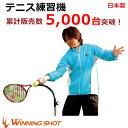 ウィニングショット テニス練習機 テニスガイド2|テニス 練習器具 硬式 テニス用品 グッズ テニスグッズ トレーニング…