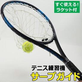 ウィニングショット(WinningShot) サーブ練習機 サーブガイド セット(中古ラケット+ネット)(jotatatsu130828)|テニス 練習器具 硬式 テニス用品 グッズ トレーニング プレゼント サーブ 練習 ウイニングショット 上達 一人 テニスグッズ テニス練習 器具 素振り スイング