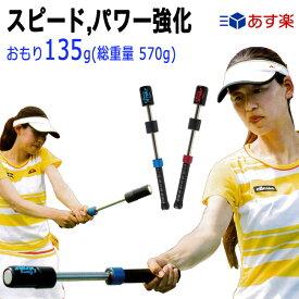 テニス素振り専用トレーニング器具 パワーストローク(スイングトレーニング用)おもり135g/総重量570g[硬式テニス用](TPS-N54R/TPS-N54B/)|テニス 練習器具 テニス用品 重り テニスグッズ 練習 サーブ 硬式 グッズ プレゼント 練習用 一人 トレーニング 器具 スイング
