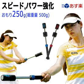 テニス素振り専用トレーニング器具パワーストローク (パワーアップ・ダブルハンド用)おもり250g/総重量700g[硬式テニス用](TPS-N56R/TPS-N56B/)| テニス 練習器具 テニス用品 重り テニスグッズ 練習 テニス練習機 部活 硬式 グッズ プレゼント テニス練習 用品