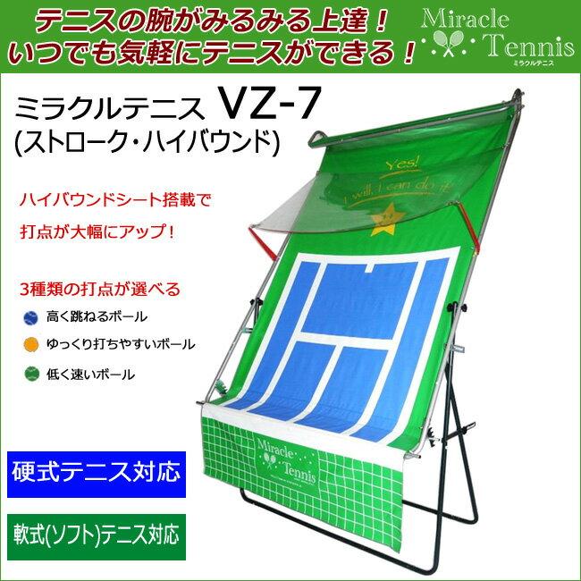 ミラクルテニスVZ-7(ストローク専用)(テニス練習 練習器 1人 一人 グッズ テニス用品 テニス上達グッズ トレーニング器具 ジュニア 子供 初心者 自主練 硬式 スピン スライス フォーム 練習グッズ トレーニング用品 硬式テニス テニス練習機 練習器具 テニス)