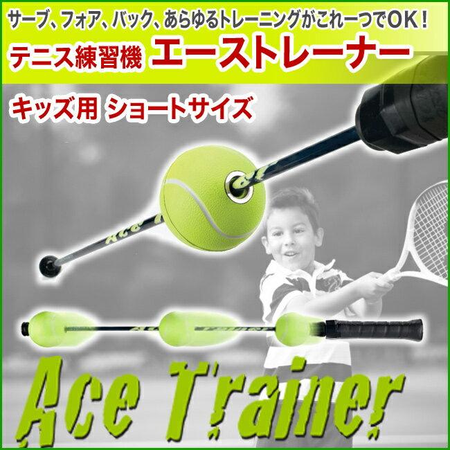 テニス練習機 エーストレーナー ショート(キッズ用)Ace Trainer(テニス キッズ 練習器具 1人 テニス用品 テニスグッズ 初心者 素振り ボレー 硬式テニス サーブ練習機 ストローク テニス上達グッズ トレーニング用品 テニス練習 サーブ 練習 テニス小物)