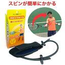 スピン練習グッズ スピンフォーム(硬式テニス向け)  スピンボール練習器具 トップスピン 練習器具 トレーニング テ…