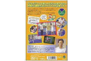 DVD「キッズテニスの正しい教え方」親子でできる効果的な練習方法