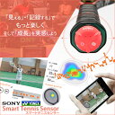 【2015新】ヨネックス(Yonex)スマートテニスセンサーSmart Tennis Sensor(SSE-TN1S)(テニス練習機 練習器具 1人 一人 テニ...
