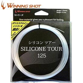 ウィニングショット(WinningShot)シリコン ツアー 単張り[ゲージ:1.20mm/1.25mm/カラー:ホワイト]SILICONE TOUR [M便 1/2] | テニス ラケット 硬式 テニス用品 グッズ プレゼント テニスガット 小物 ガット 硬式テニス ストリング 白 張替え テニスラケット