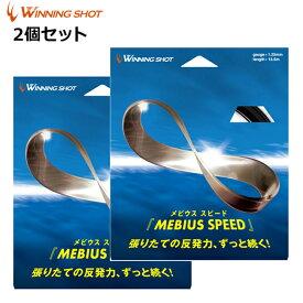送料無料 5000円ポッキリ 単張り2個セット【メール便のみ対応】ウィニングショット(WinningShot)メビウススピード 単張り[1.25mm/1.30mm/カラー:ブラック]MEBIUS SPEED[M便 1/1] | テニス 硬式 テニスガット ガット 硬式テニス ストリング ポリ