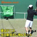 ウィニングショット マイオートテニス2 MyAutoTennis2 | テニス 練習器具 硬式 テニス用品 グッズ テニスグッズ トレーニング ネット …