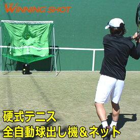 ウィニングショット マイオートテニス2 MyAutoTennis2 | テニス 練習器具 硬式 テニス用品 グッズ テニスグッズ トレーニング ネット プレゼント キッズ テニス練習機 ジュニア 練習 一人 テニスネット 練習用 ウイニングショット 上達 ストローク テニス練習 子供