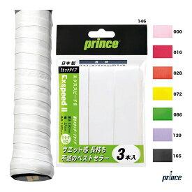 プリンス(prince) オーバーグリップ エクススピードII (3本入) OG003