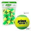 【応援クーポン10%OFF対象商品:11月20日まで】プリンス prince テニスボール ステージ1 グリーンボール 12球 7G321