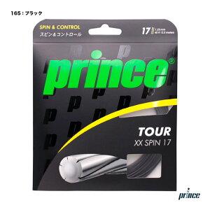 プリンス prince テニスガット 単張り ツアー XX スピン 17(TOUR XX SPIN 17) 1.25 ブラック 7JJ024
