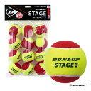 【クーポン10%OFF対象商品:1月20日まで】ダンロップ DUNLOP テニスボール STAGE 3 RED ステージ 3 レッド 12球入り…