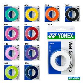 【応援クーポン10%OFF対象商品:10月20日まで】ヨネックス YONEX グリップテープ ウェットスーパーグリップ AC102