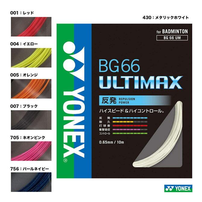 ヨネックス(YONEX) ガット バドミントン用 BG66アルティマックス 単張りガット BG66UM