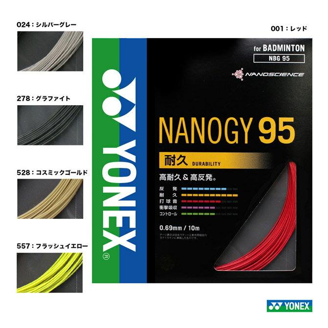 ヨネックス(YONEX) ガット バドミントン用 ナノジー95 単張りガット NBG95
