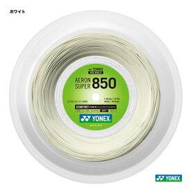 【クーポン10%OFF対象商品:1月20日まで】ヨネックス YONEX テニスガット ロール エアロンスーパー850(AERON SUPER 850) 130 ホワイト ATG850-2