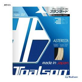 トアルソン(TOALSON) テニスガット 単張り アスタリスタ(ASTERISTA) 120 ホワイト 7332010W