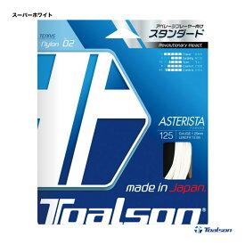 トアルソン(TOALSON) テニスガット 単張り アスタリスタ(ASTERISTA) 125 スーパーホワイト 73325109