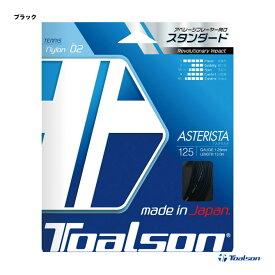 トアルソン(TOALSON) テニスガット 単張り アスタリスタ・カラーズ(ASTERISTA colors) 125 ブラック 7332510K