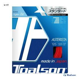 トアルソン(TOALSON) テニスガット 単張り アスタリスタ・カラーズ(ASTERISTA colors) 125 レッド 7332510R