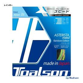 【応援クーポン10%OFF対象商品:10月20日まで】トアルソン TOALSON テニスガット 単張り アスタリスタ・メタル(ASTERISTA METAL) 127 レインボーエディション 7332750F
