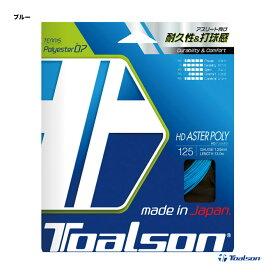 トアルソン(TOALSON) テニスガット 単張り HDアスタポリ(HD ASTER POLY) 125 ブルー 7472510B