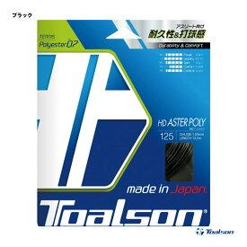 トアルソン(TOALSON) テニスガット 単張り HDアスタポリ(HD ASTER POLY) 125 ブラック 7472510K