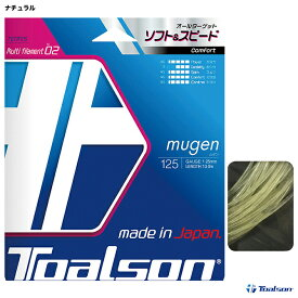 トアルソン(TOALSON) テニスガット 単張り ムゲン(MUGEN) 125 ナチュラル 7932510N