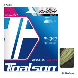 トアルソン(TOALSON) テニスガット 単張り ムゲン(MUGEN) 130 ナチュラル 7933010