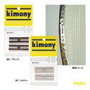 【クーポン10%OFF対象商品:1月20日まで】キモニー kimony アクセサリー アルファプラス KBN261