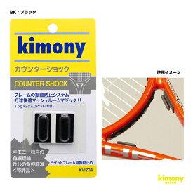 【決算10%OFFクーポン対象:1月19日まで】キモニー kimony 振動止め カウンターショック KVI204