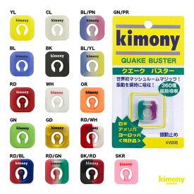 【決算10%OFFクーポン対象:1月19日まで】キモニー kimony 振動止め クエークバスター KVI205